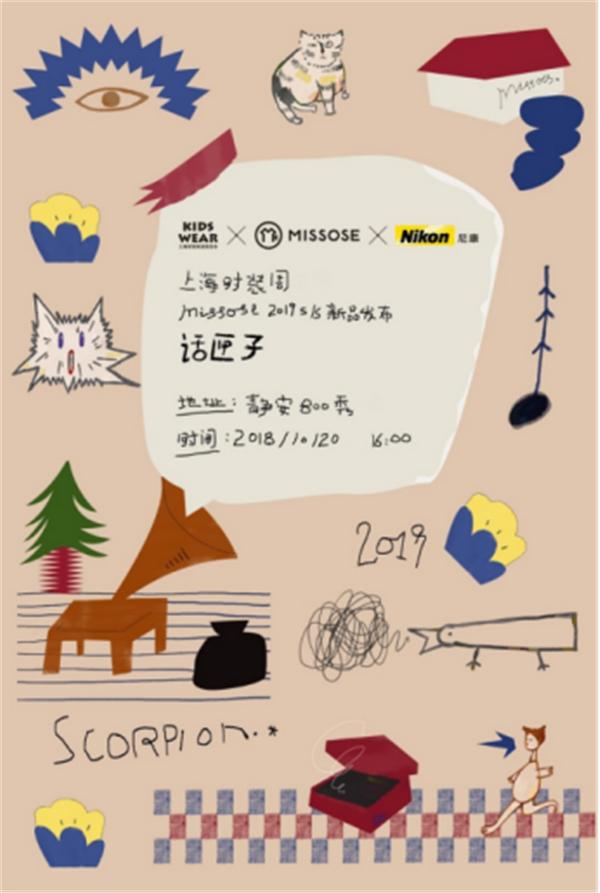 上海时装周 | MISSOSE席溪×尼康2019春夏新品发布:向内探索自己的声音