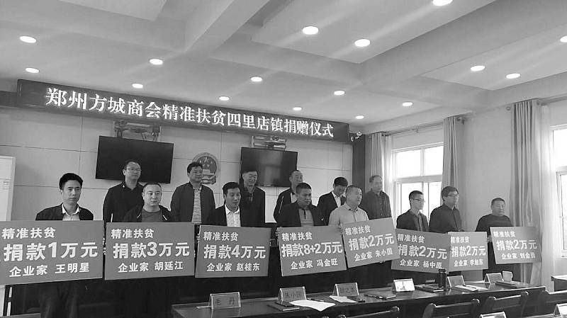 郑州方城商会助力精准扶贫