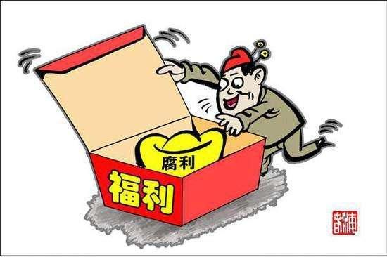在职期间违规从下属单位领福利……浙江建德一干部退休后被查