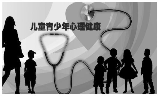 儿童青少年心理健康问题调查