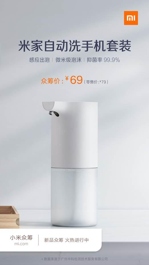 爱上洗手!米家自动洗手机套装发布:众筹价69元