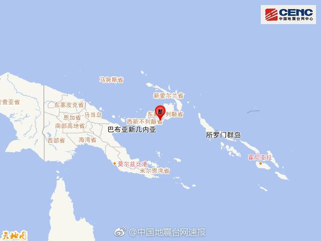巴布亚新几内亚发生7.1级地震 震源深度20千米