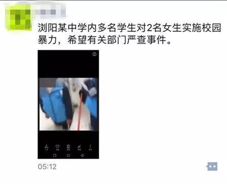 两初中女生被同学要求互扇耳光,湖南浏阳公安教育两部门介入