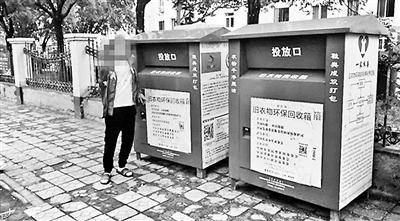 """揭开假""""捐衣箱""""新式骗局 捐赠箱竟可随意购买"""