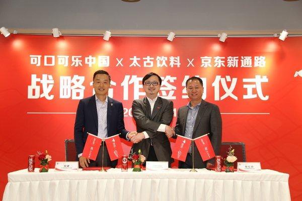 京东新通路与可口可乐中国、太古饮料达成战略合作