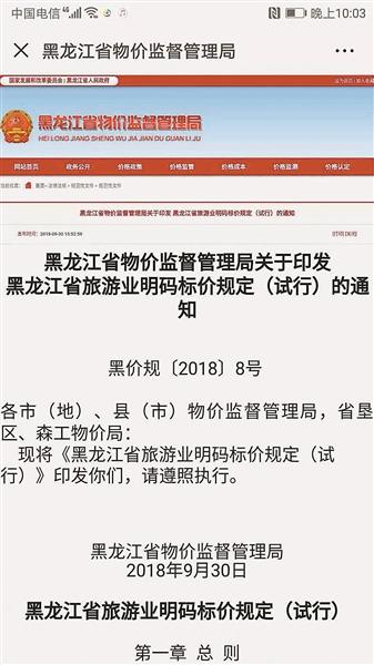 黑龙江规范旅游明码标价:顾客签字景区餐馆才上菜