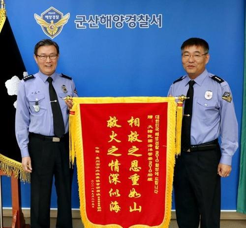 韩国海警救助8名中国渔民 获赠致谢锦旗(图)