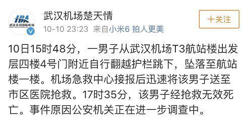武汉一男子翻越机场航站楼4楼护栏 抢救无效身亡