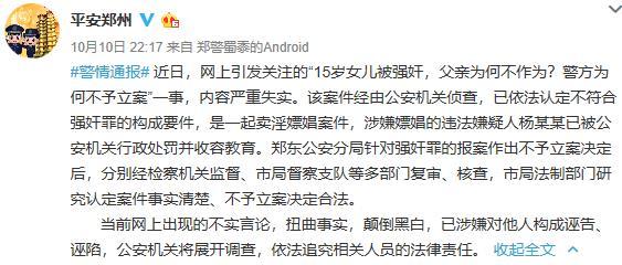 15岁女孩被强奸警方不予立案?郑州警方回应