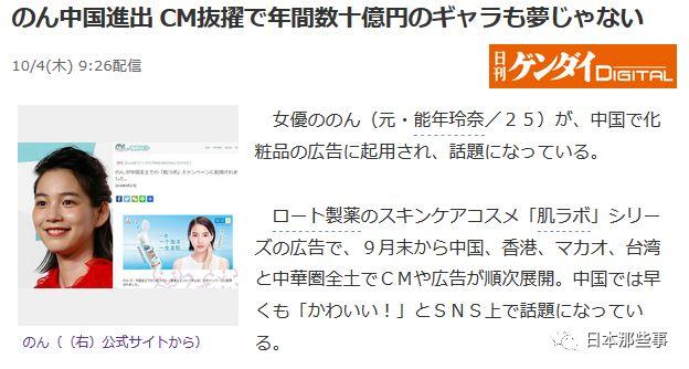 能年玲奈代言中国广告引起话题 曾被原公司雪藏