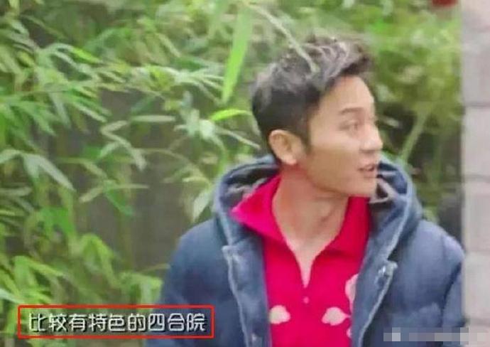 李晨北京四合院曝光 价值或超9亿