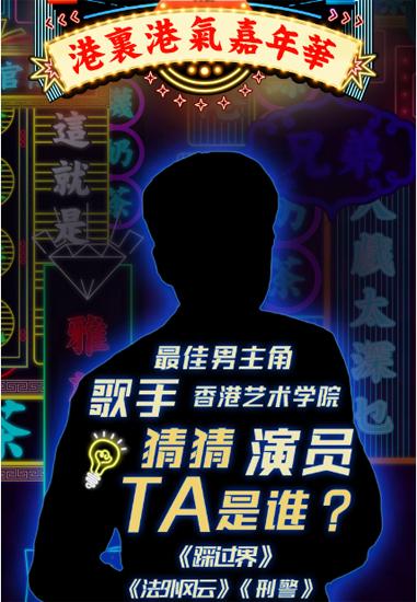 港剧场嘉年华曝明星剪影海报  越猜越期待