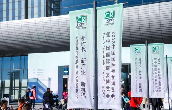 2018中国国际福祉博览会暨中国国际康复博览会在京开幕