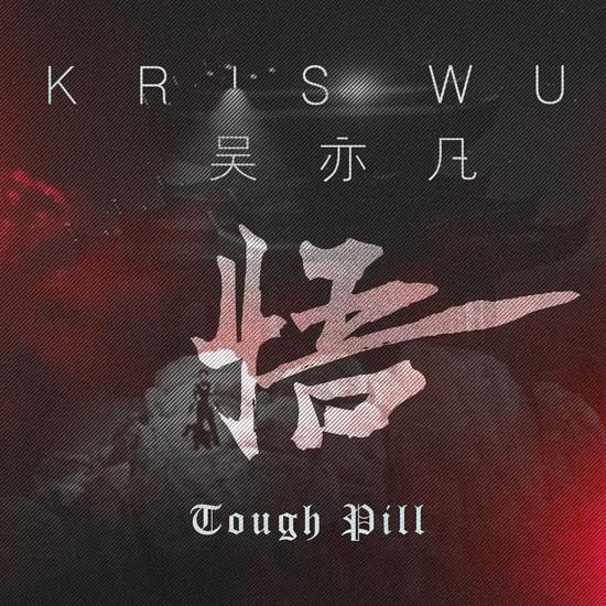 吴亦凡首张专辑第三支中文单曲《悟》上线