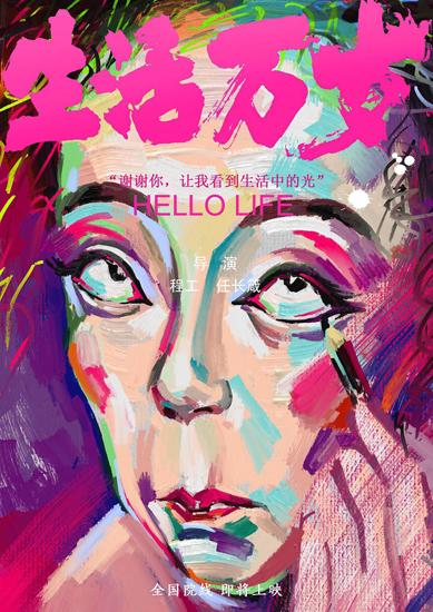 """纪录片《生活万岁》首曝""""时代印记版""""概念海报"""