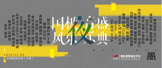 """""""国风极乐夜""""曝""""神仙阵容""""引爆网友期待值"""