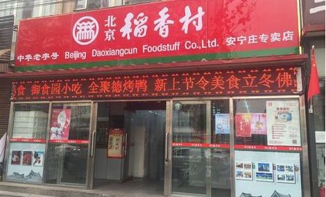 """北京稻香村判赔苏稻115万元 停止使用""""稻香村""""字样"""