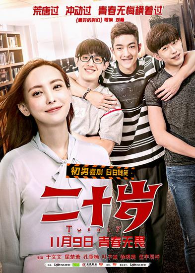 屈楚萧主演电影《二十岁》定档1109