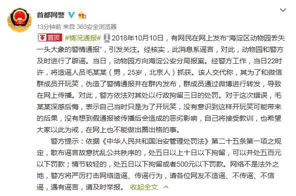"""北京男子造谣""""动物园丢失一头大象"""" 警方处罚结果来了"""
