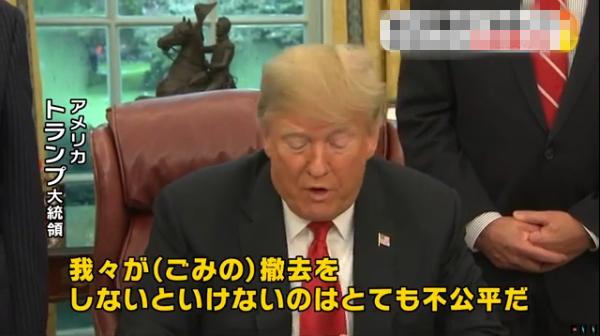 特朗普让日本出钱清理美国垃圾?日本网友:胡闹!