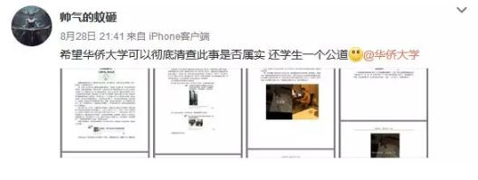 """女大学生公开变""""副教授小三""""经历:开始就讲黄段子"""