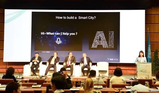依图出席联合国工发组织大会 中国经验助力全球智慧城市建设升级