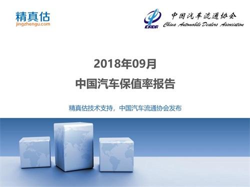 2018年9月中国汽车保值率报告:新车降价冲击二手车市场