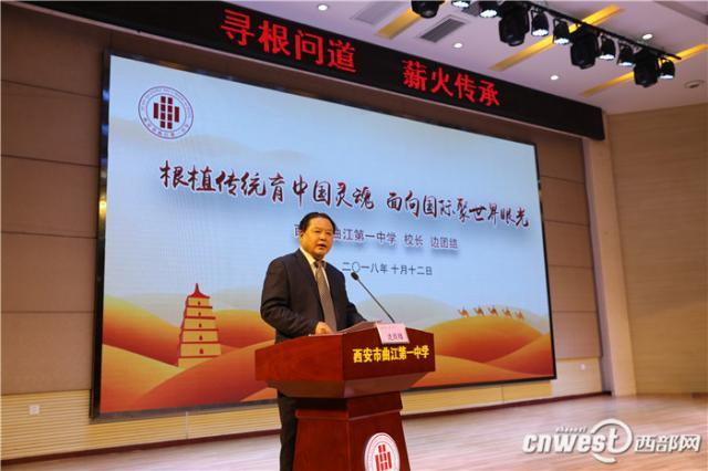 第二届全国中学考古社联盟大会在西安市曲江一中召开