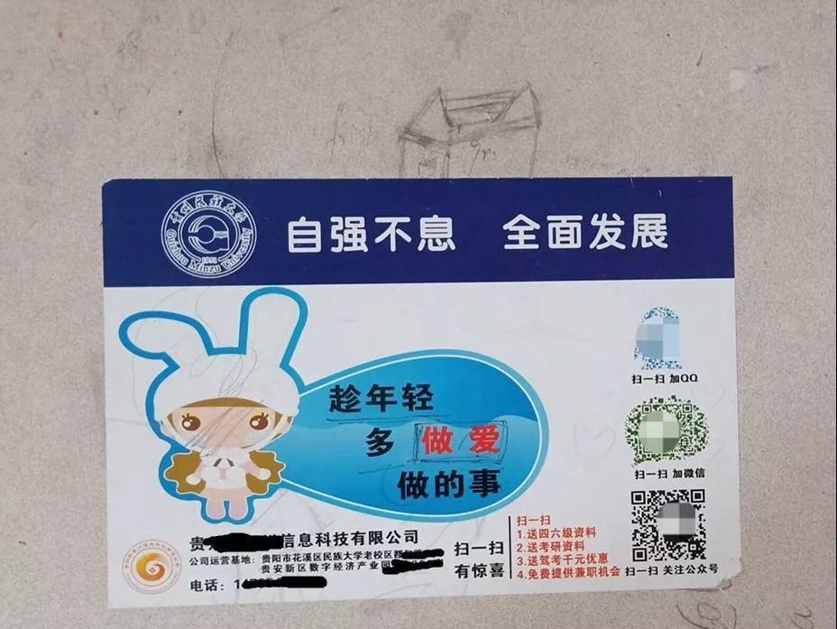 贵州民族大学自习室贴满性暗示广告 网友:辣眼睛