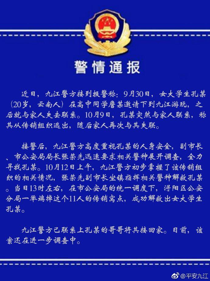 江西警方:云南失联女大学生已被成功解救,传销窝点被端