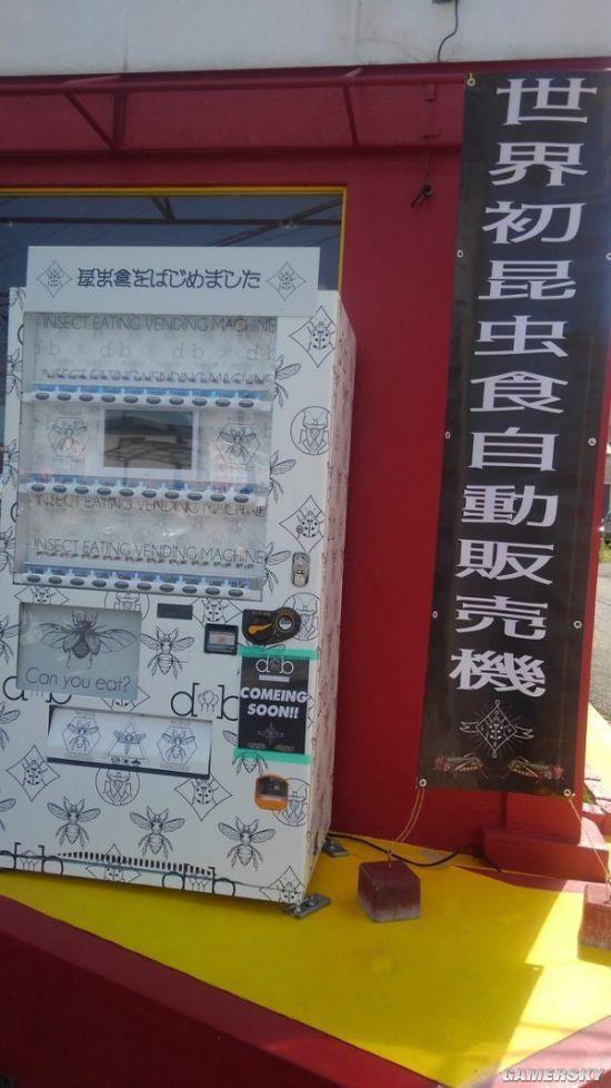 日本现首部昆虫零食贩卖机 感受下鸡肉味嘎嘣脆