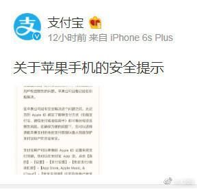 支付宝检测到有苹果手机用户账号被盗 苹果:在解决