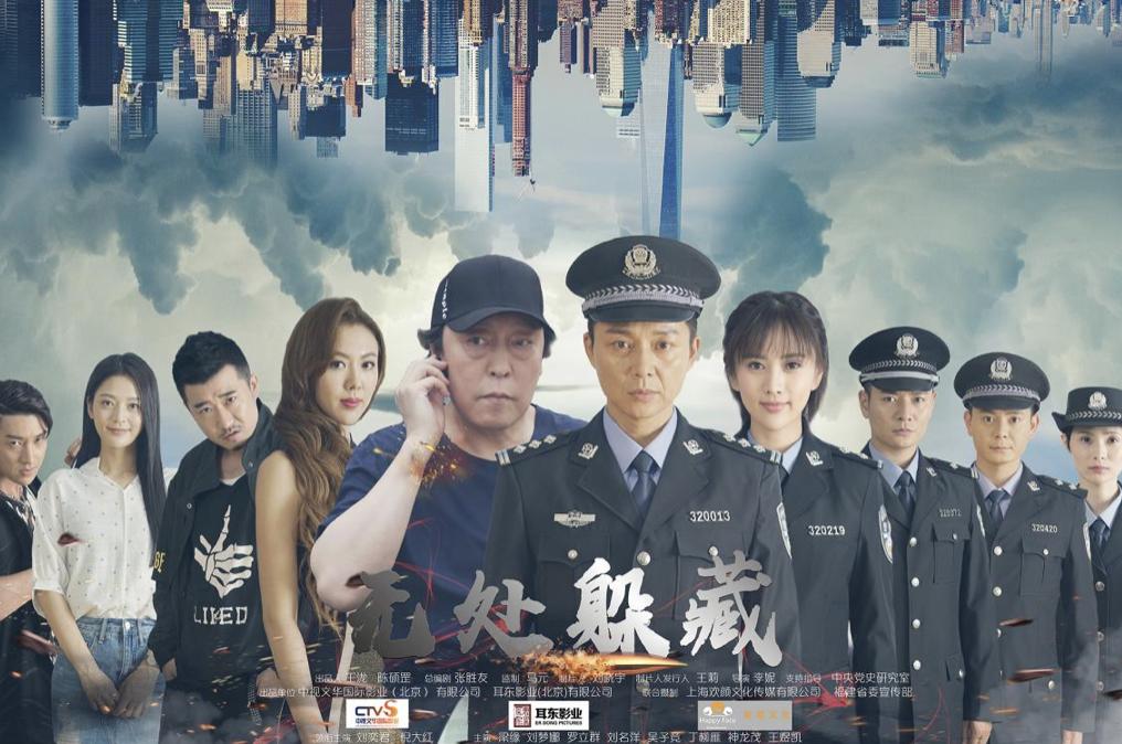 《无处躲藏》亮相2018北京电视节目秋推会,当代涉案剧有颜有质