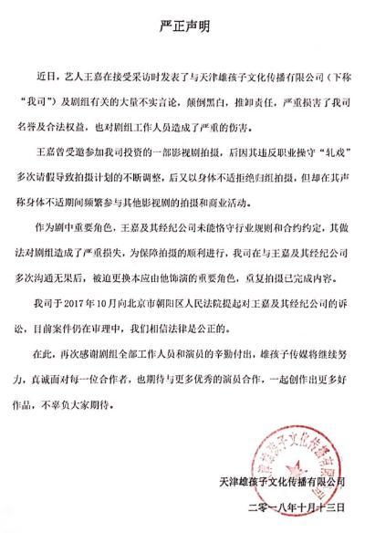 """片方回应王嘉及其团队起诉:违反职责操守""""轧戏"""""""