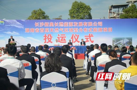 湖南省首座天然气区域型分布式能源项目投运 65家企业集中供热