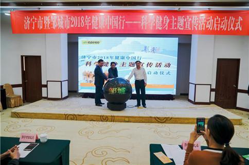 济宁市2018年科学健身——健康中国行启动仪式举行