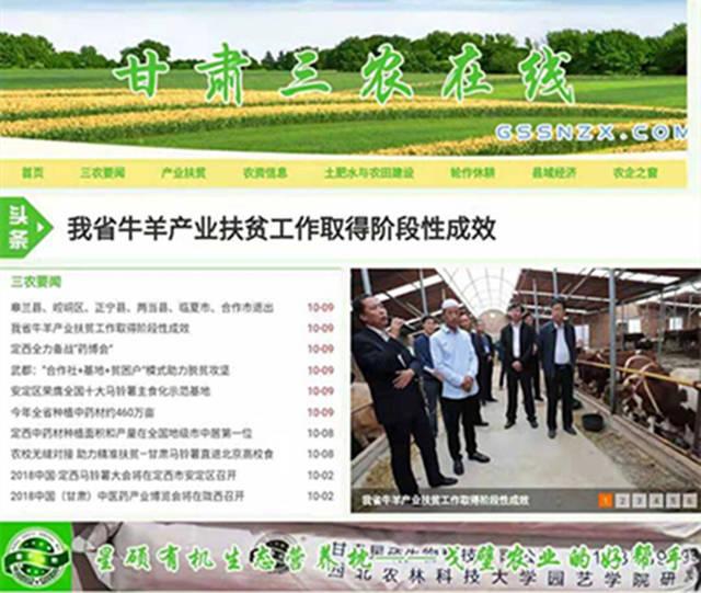 《甘肃三农在线》网站上线运行
