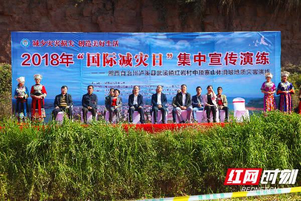 湖南省减灾委办公室举办2018年国际减灾日集中宣传活动