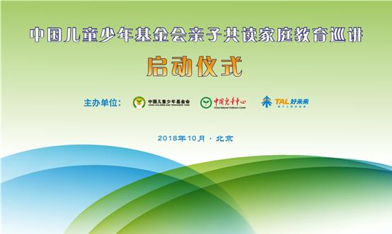 亲子共读家庭教育巡讲公益项目在京启动