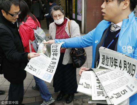 日本东京街头,民众关注明仁天皇退位时间确定的新闻报道。