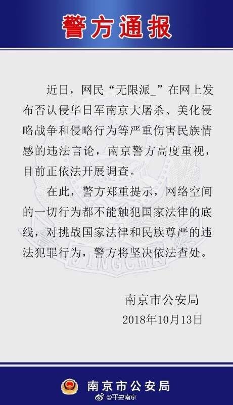精日分子叫嚣南京大屠杀不存在 南京警方:正开展调查