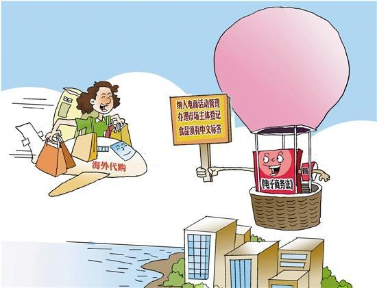 【梦想是什么】电商法让代购好日子结束 帮亲友带礼物或被缴税
