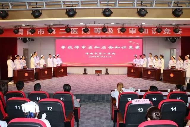 渭南市第二医院开展等级评审应知应会竞赛