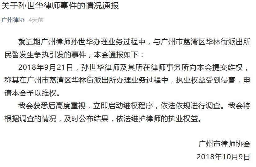 广州律协:民警在律师孙世华办业务时行为失范,但未殴打羞辱