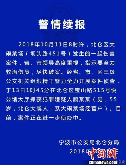 浙江北仑菜场伤害案件犯罪嫌疑人被抓获