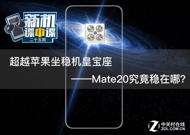 超越苹果稳坐机皇宝座?华为Mate 20究竟稳在哪