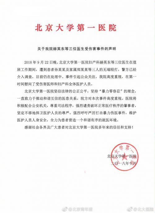 北京大学第一医院三名医生遭产妇家属暴打 医院声明谴责