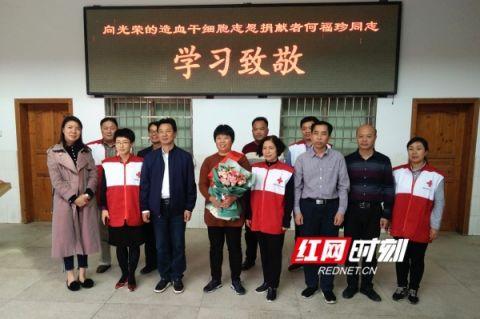 道县首例女性造血干细胞捐献者赴长沙捐献