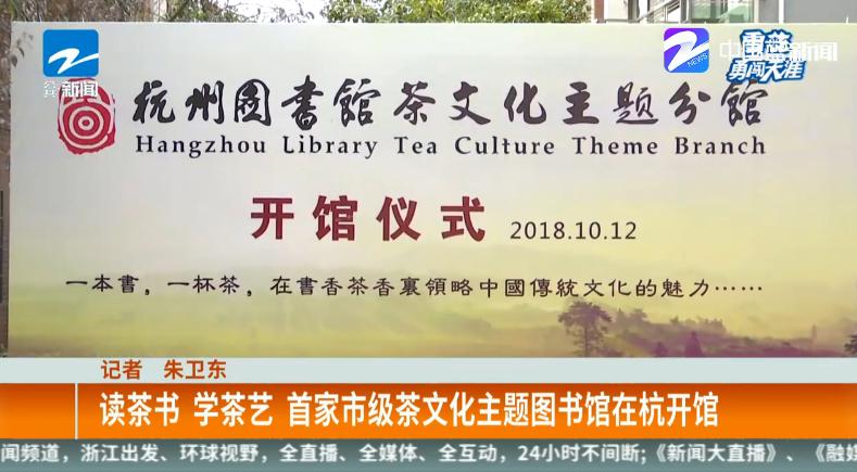 读茶书 学茶艺 首家市级茶文化主题图书馆在杭开馆