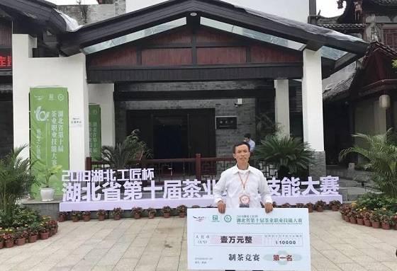 """英山制茶能手:喜获湖北茶业技能金奖 又获""""湖北工匠""""称号"""